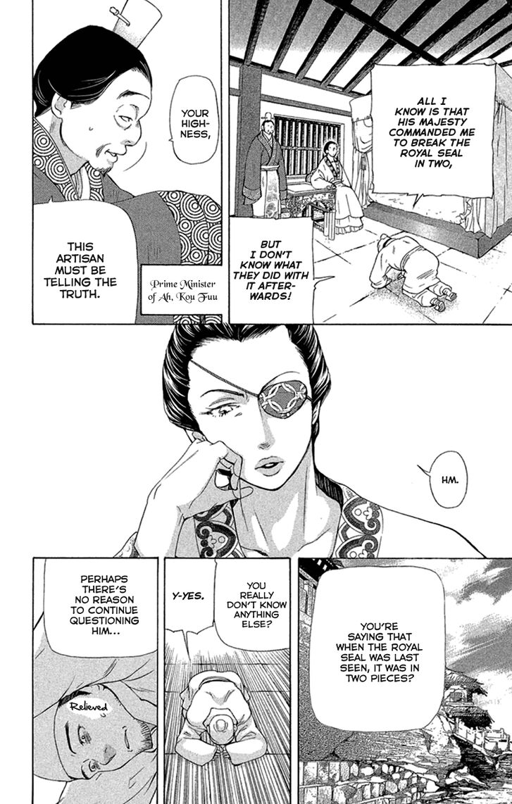 Joou no Hana - chapter 19 - #2