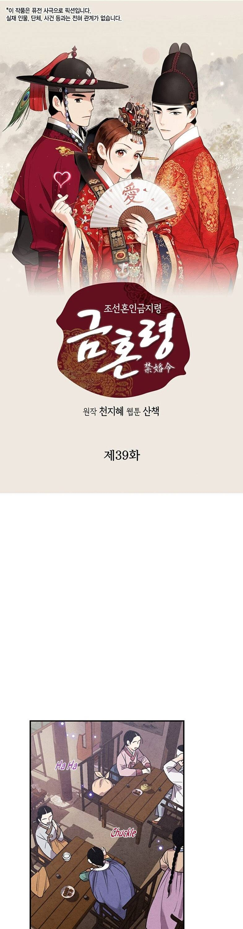 Joseon's Ban on Marriage - chapter 39 - #1