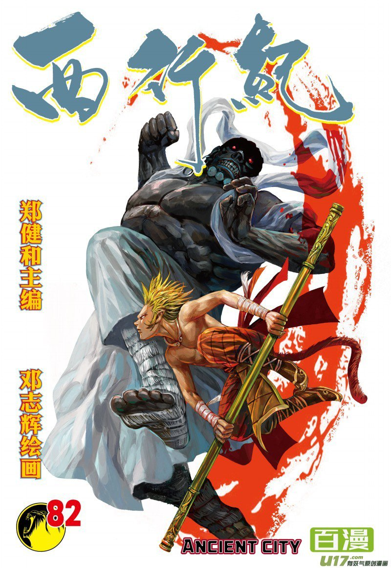Journey to the West - chapter 82.2 - #2