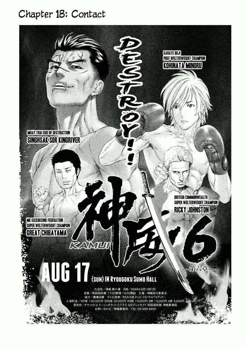 Karate Shoukoushi Monogatari - chapter 18 - #1