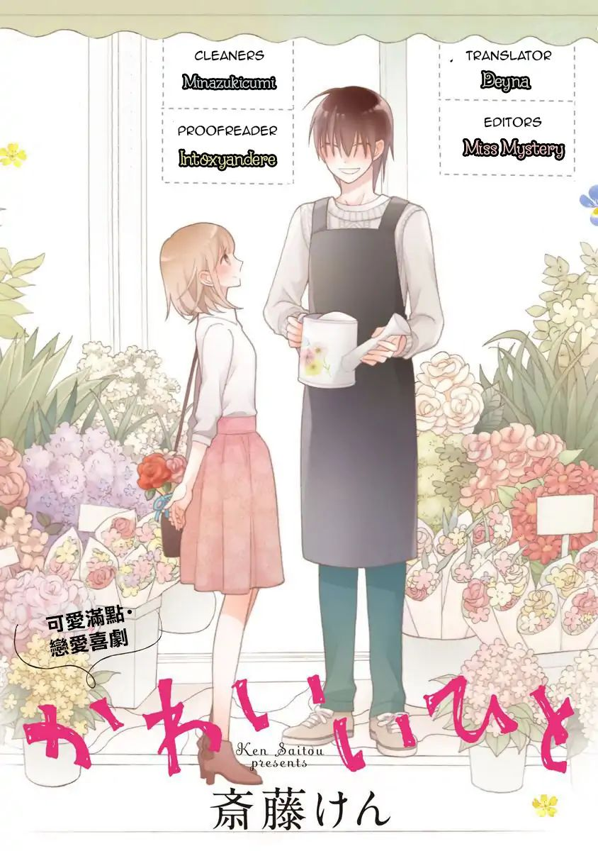 Kawaii Hito (SAITOU Ken) - chapter 12 - #1