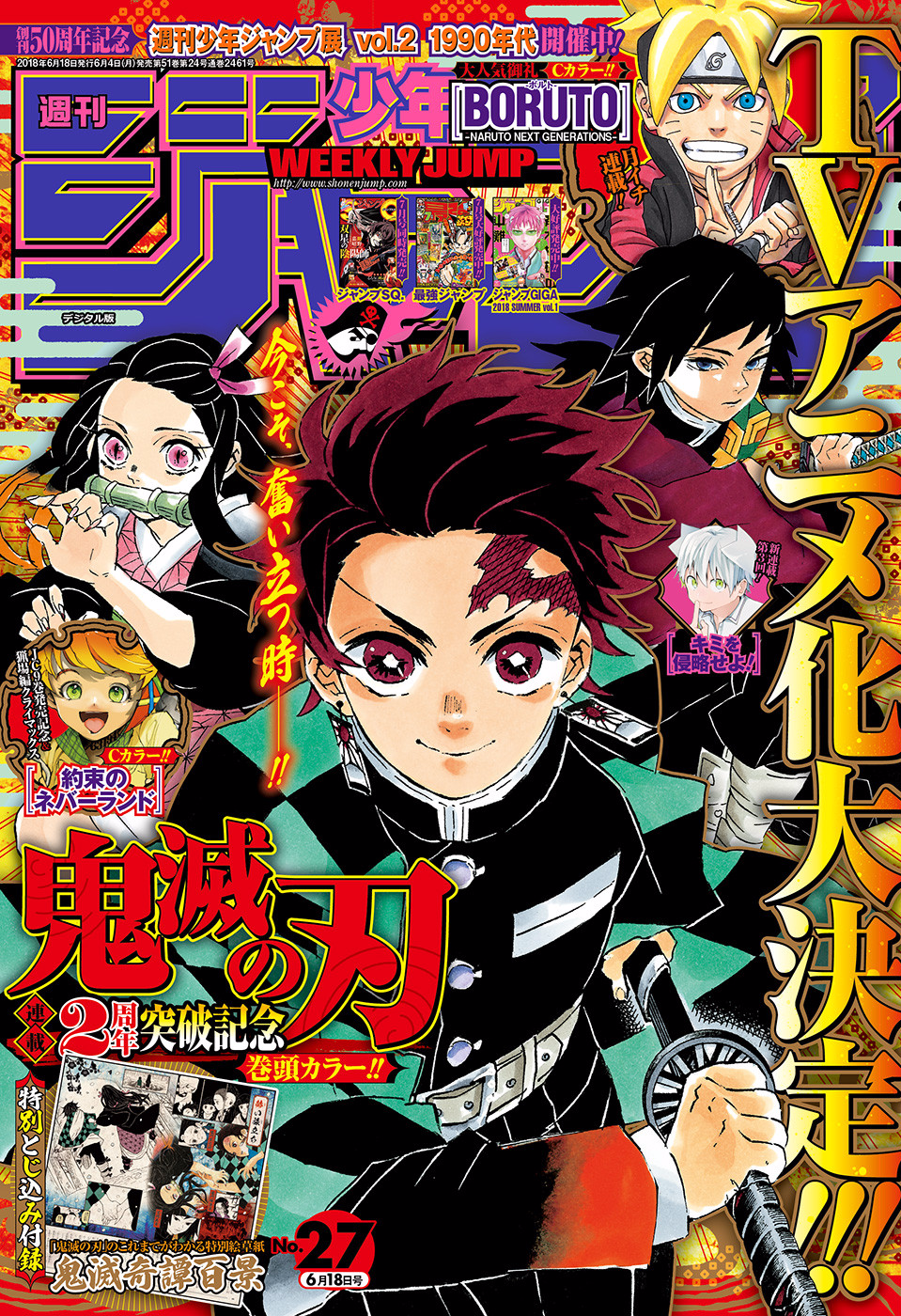 Kimetsu no Yaiba - chapter 112 - #1