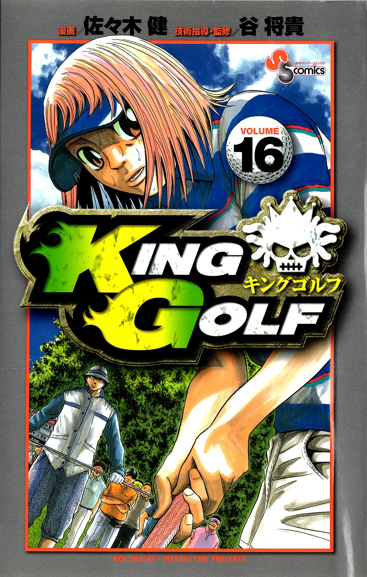 King Golf - chapter 149 - #1