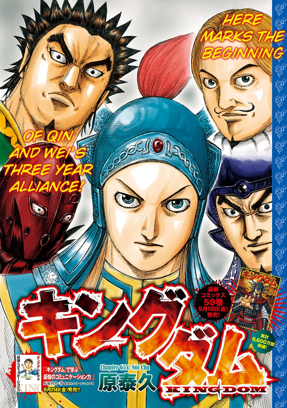 Kingdom - chapter 654 - #3