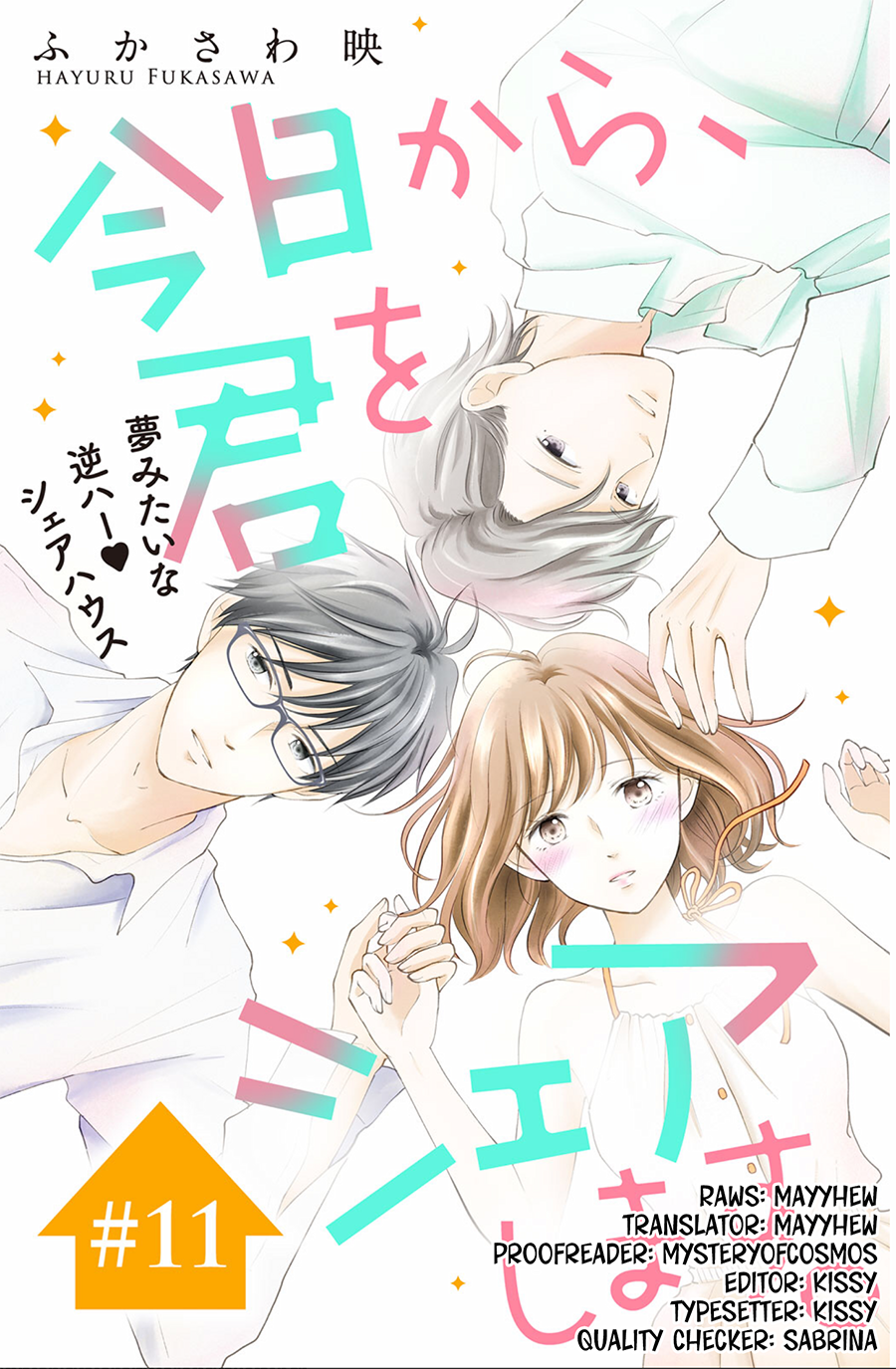 Kyou Kara, Kimi O Share Shimasu. - chapter 11 - #2