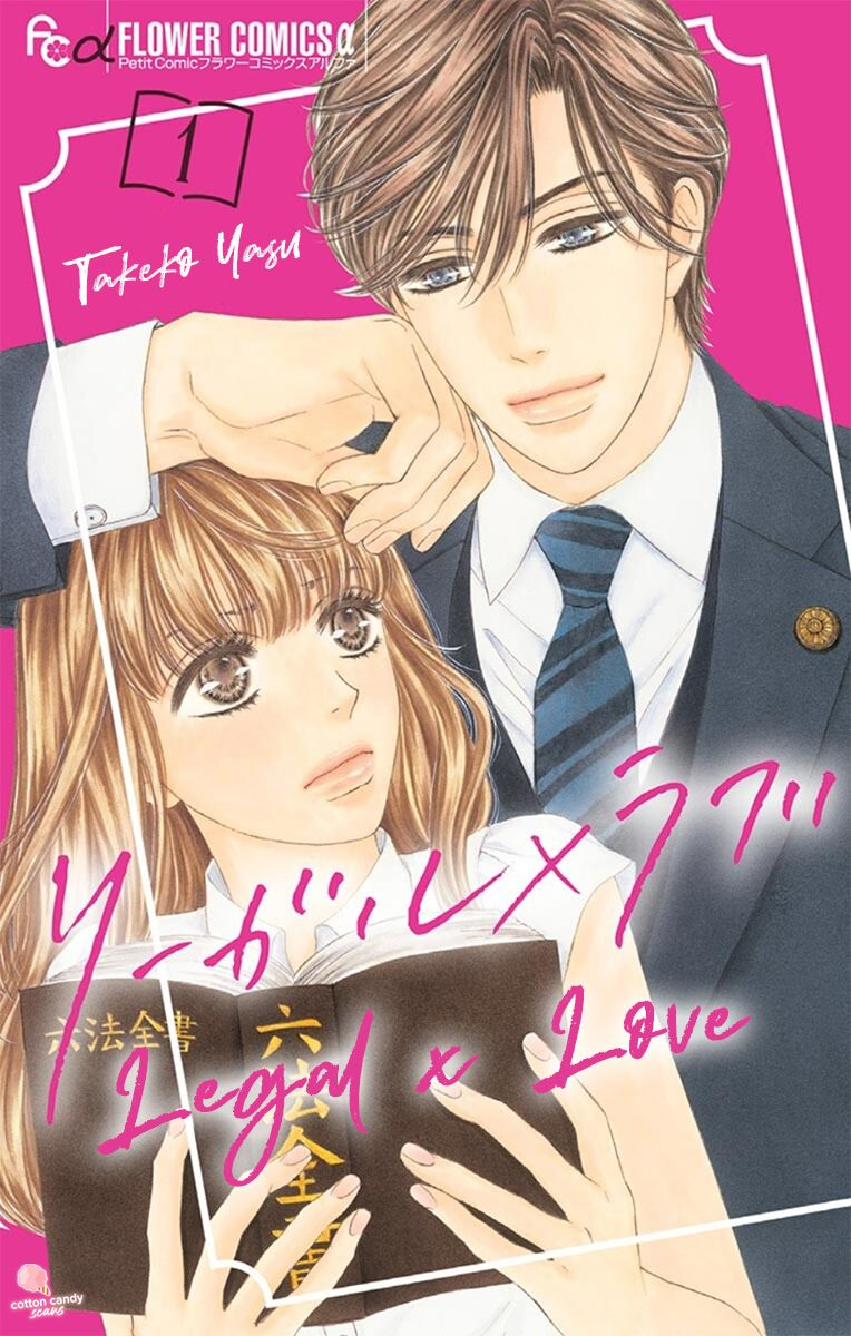 Legal x Love - chapter 1 - #2