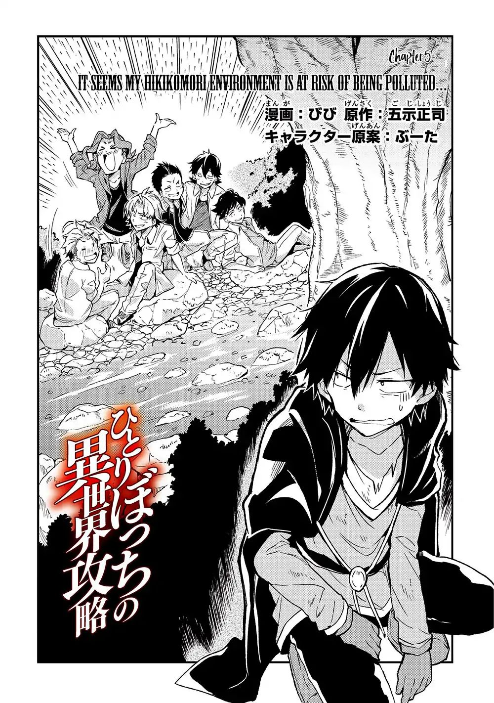 Lonely Attack on a Different World - chapter 5 - #3