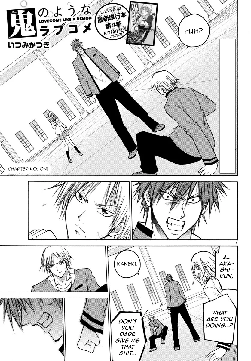 Lovecome Like A Demon - chapter 40 - #1