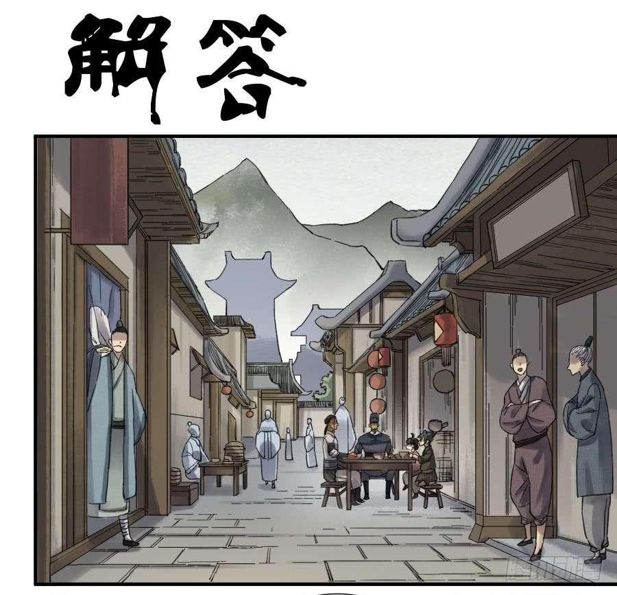 Martial Legacy - chapter 111 - #1