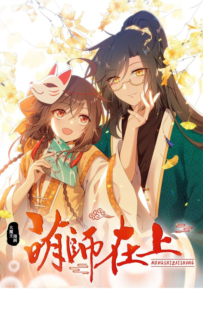 The Distinguished Cute Master - chapter 208 - #1