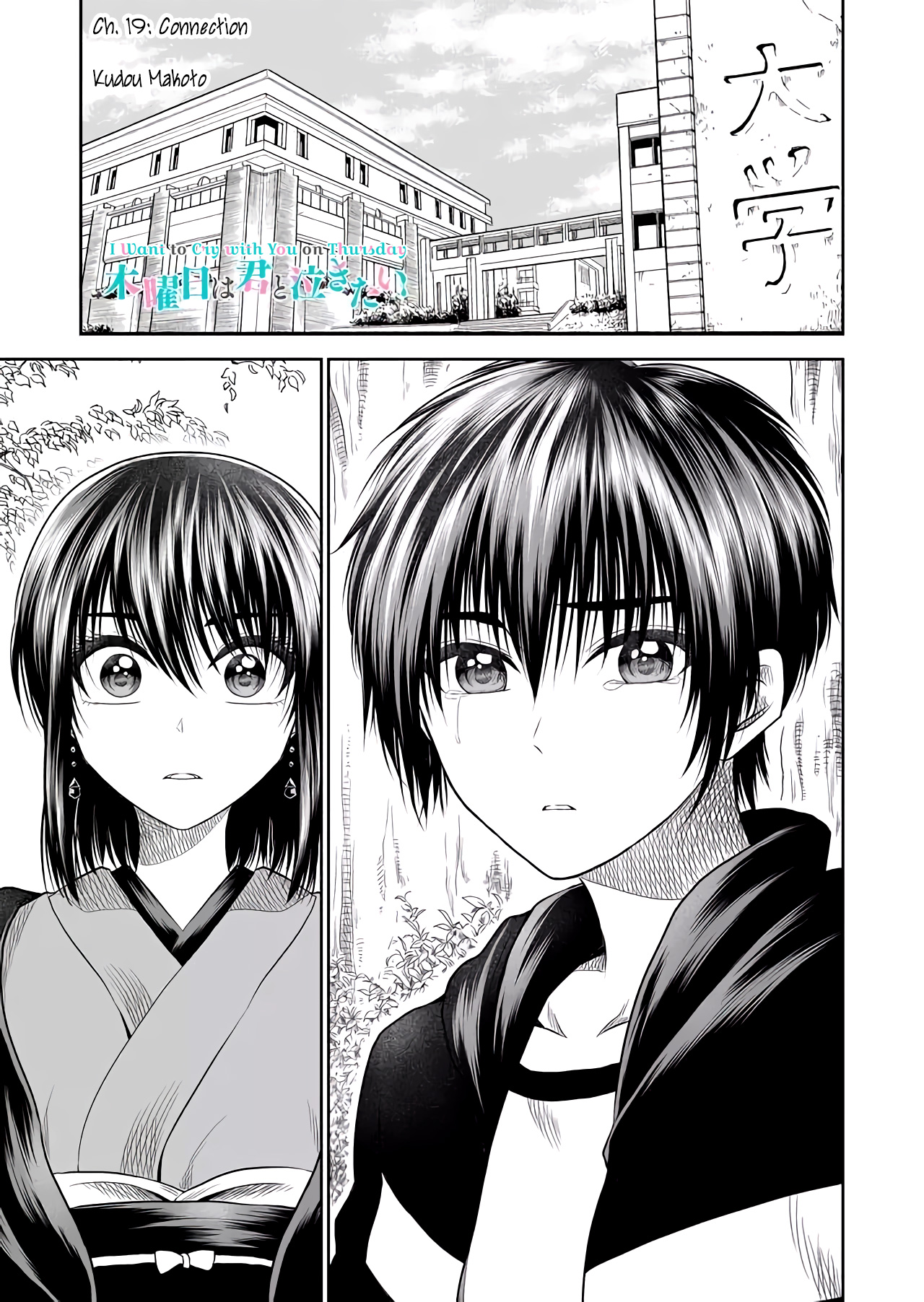 I want to cry with you on Thursday. - chapter 19 - #1