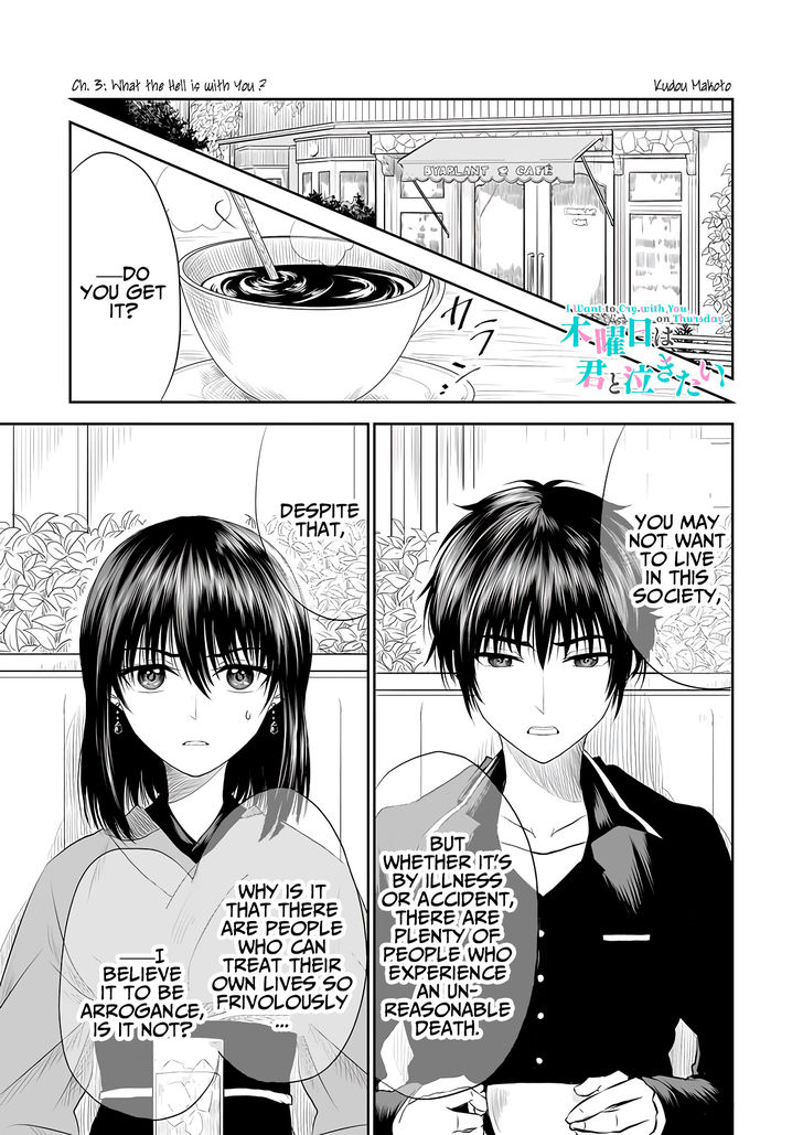 I want to cry with you on Thursday. - chapter 3 - #1