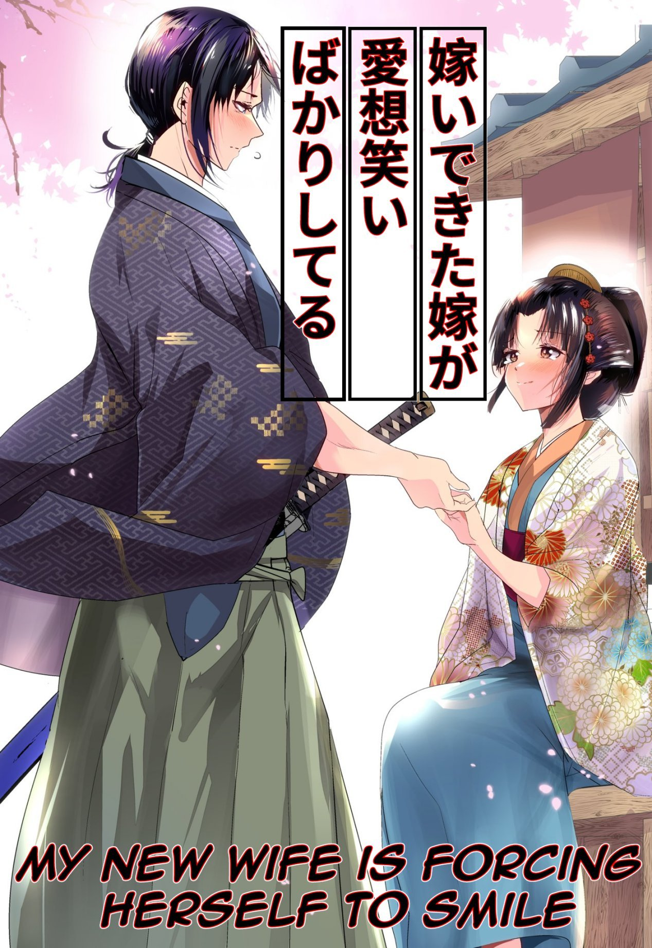 My New Wife is Forcing Herself to Smile - chapter 21.2 - #1