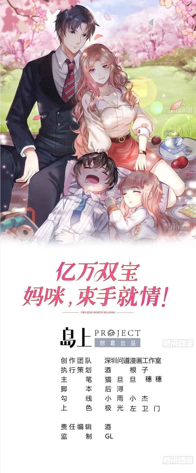 Naughty Child And Mommy, Please Wait To Be Loved - chapter 19 - #1