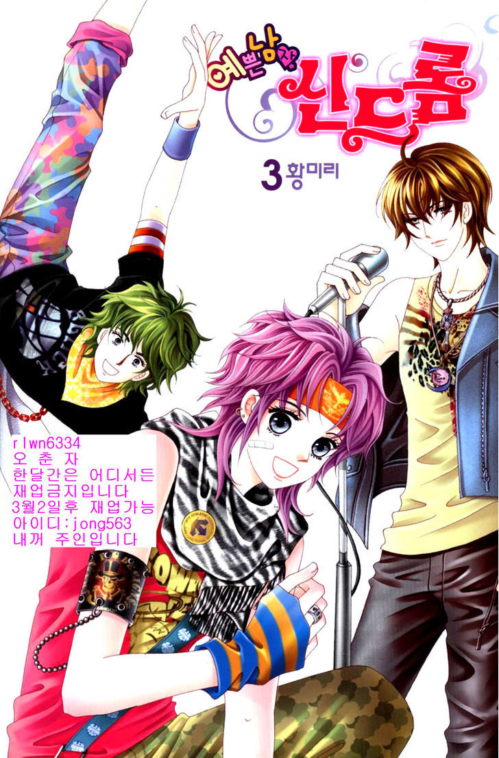 Nice Guy Syndrome 9 - Nice Guy Syndrome Chapter 9 - Nice