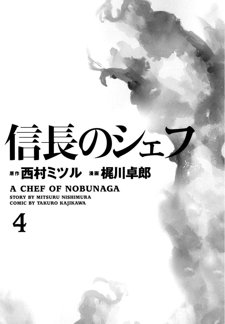 Nobunaga no Chef - chapter 26 - #2