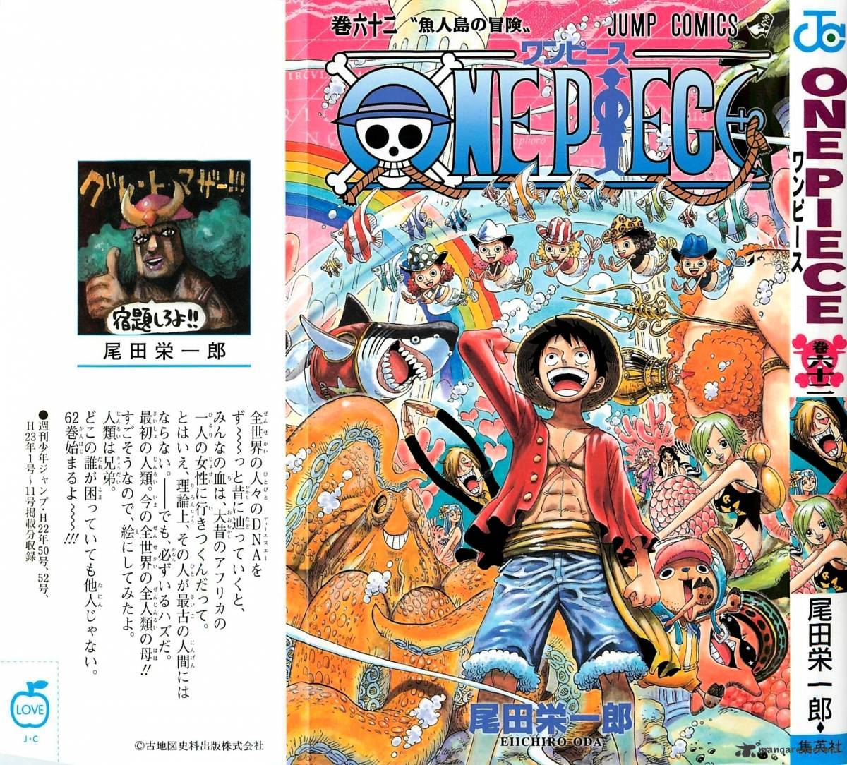 One Piece - chapter 604 - #1