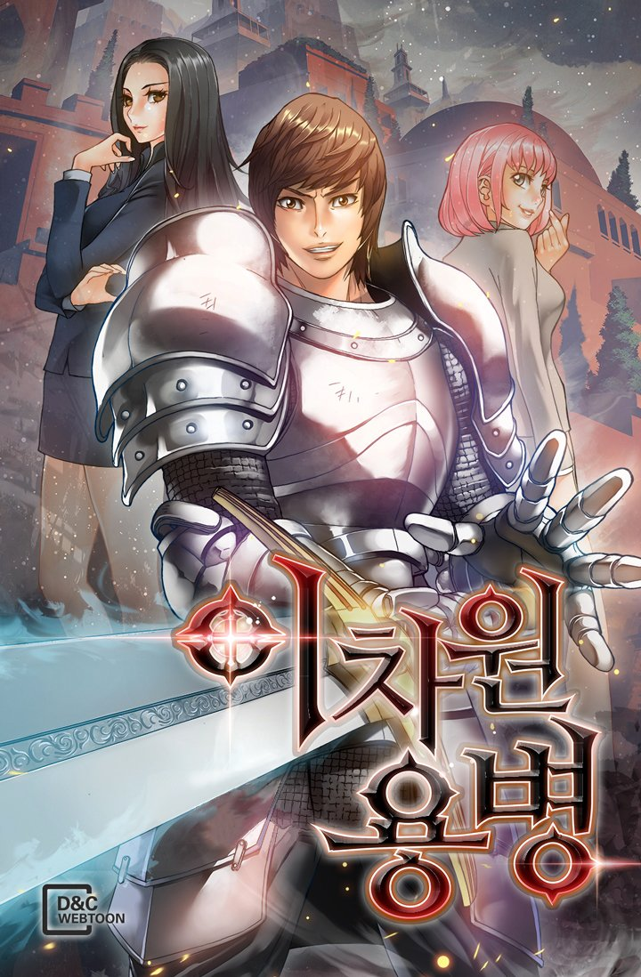 Other World Warrior - chapter 16 - #2