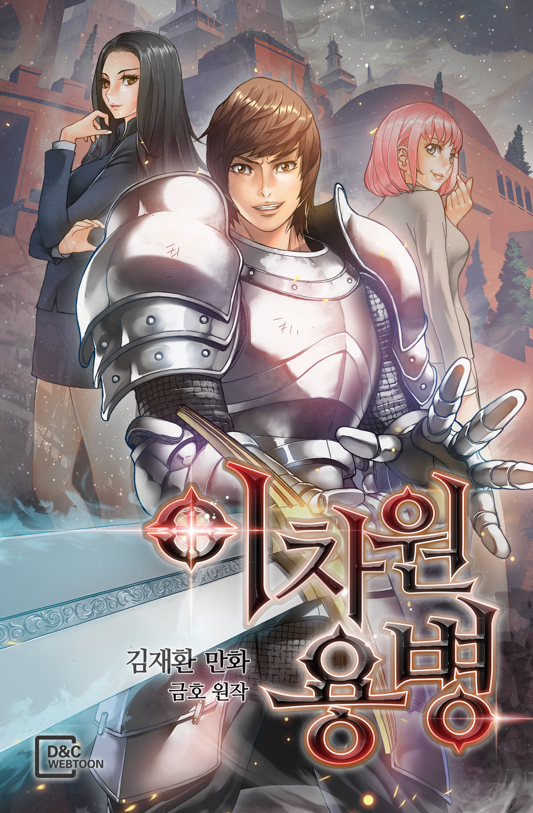 Other World Warrior - chapter 21 - #2
