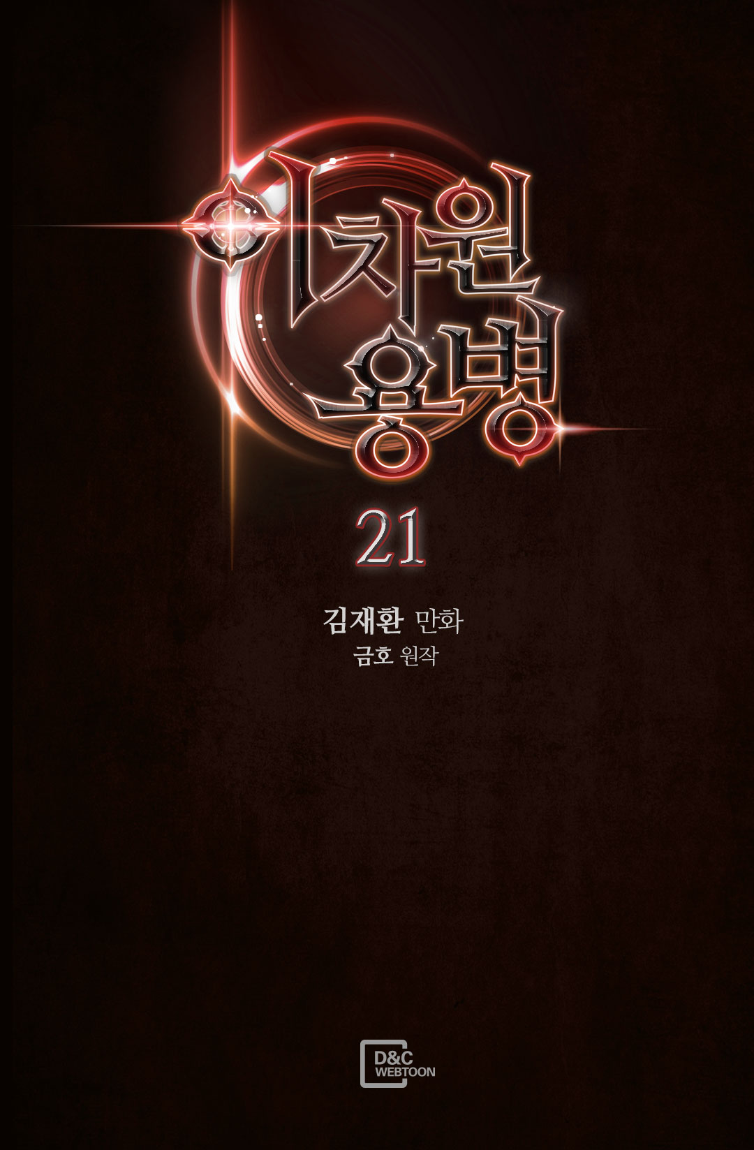 Other World Warrior - chapter 21 - #3