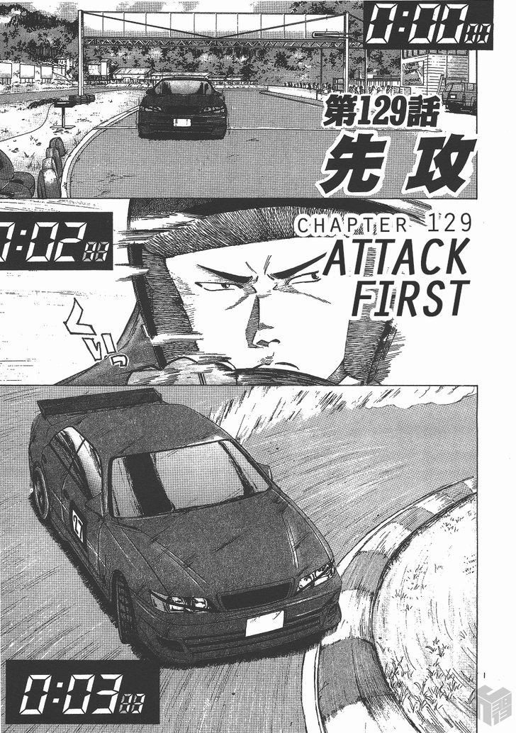 Over Rev! - chapter 129 - #1