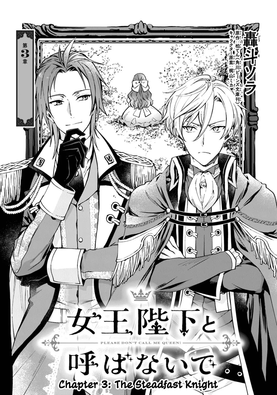 Please Don't Call Me Queen! - chapter 3 - #2