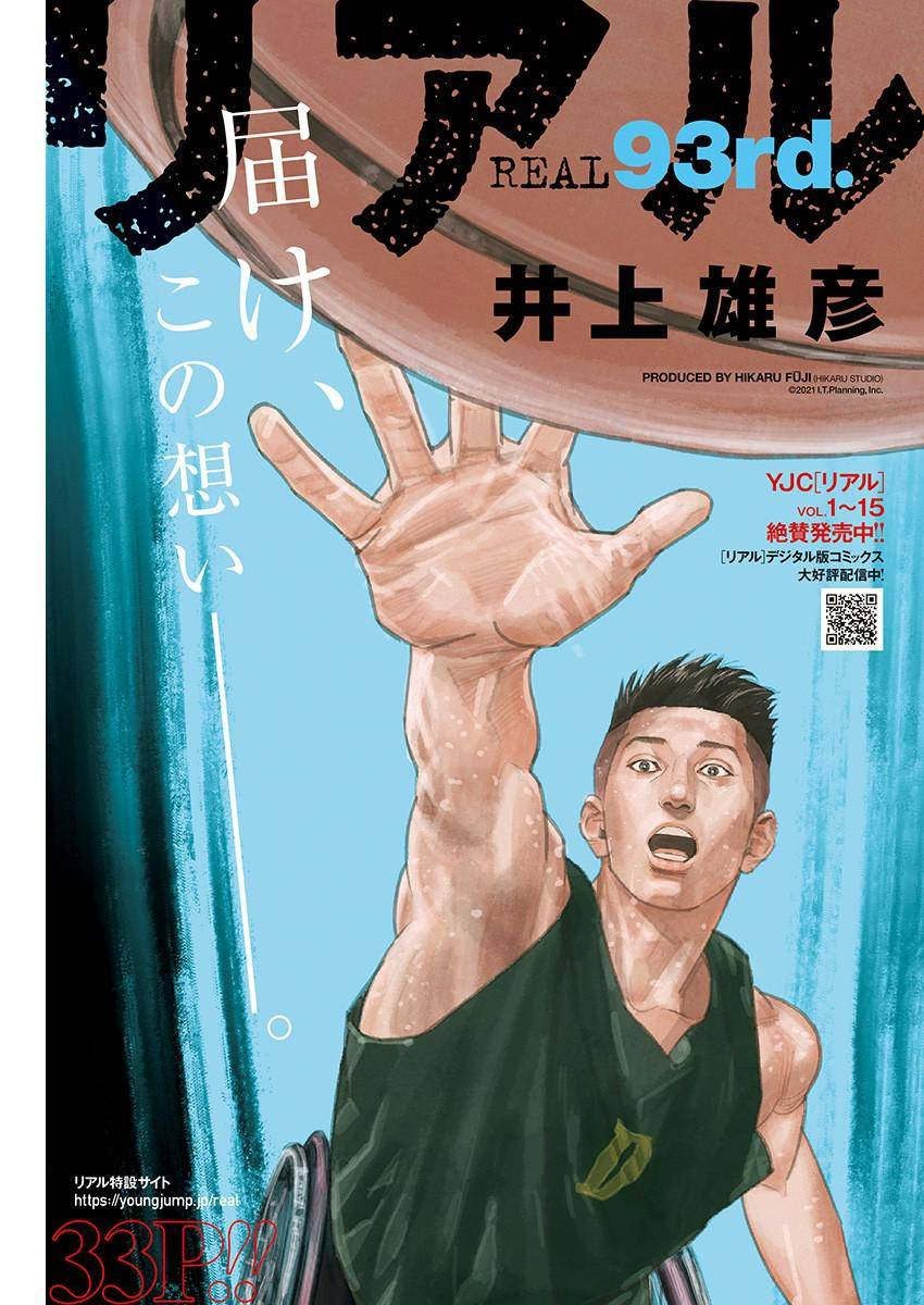 Real - chapter 93 - #1