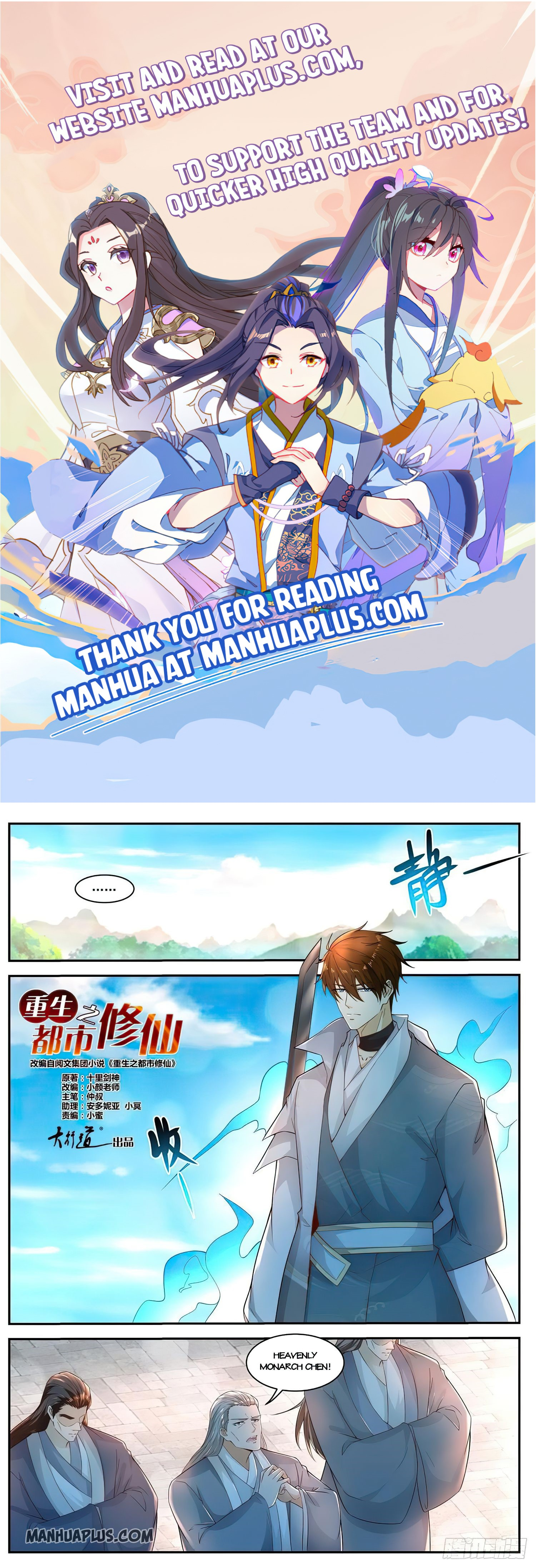 Rebirth Of The Urban Immortal Cultivator - chapter 513 - #1