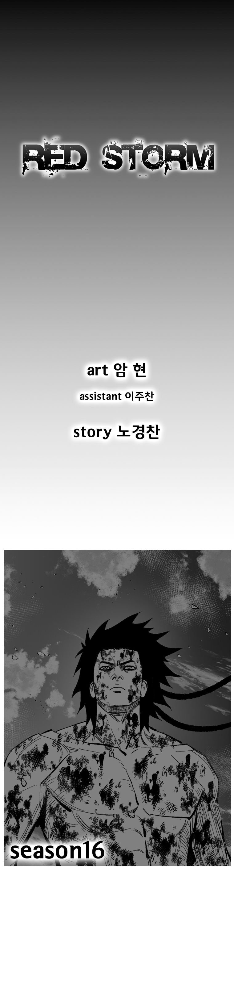 Red Storm - chapter 380 - #2