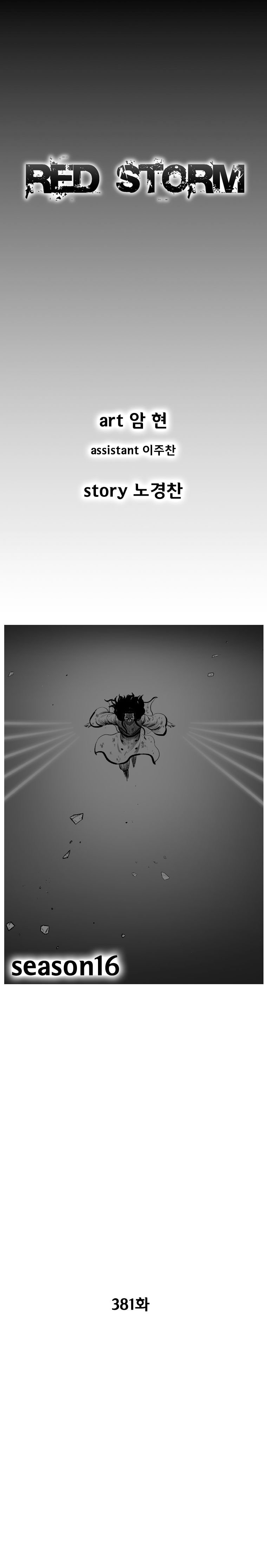 Red Storm - chapter 381 - #2