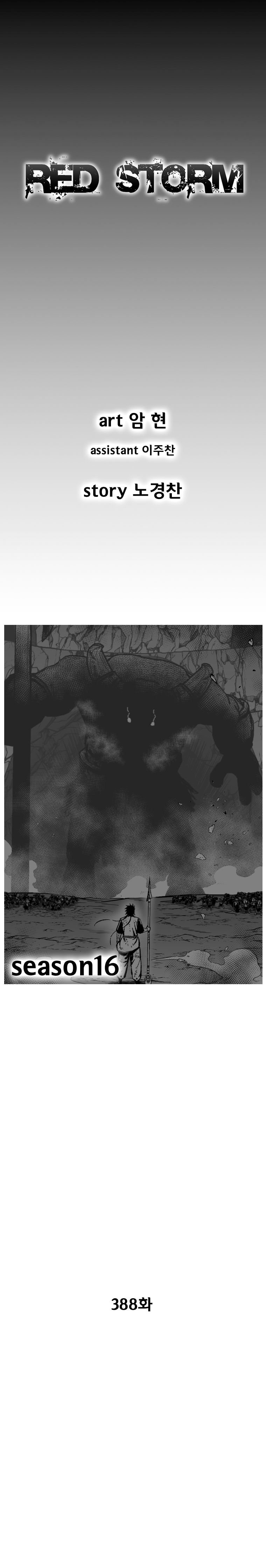 Red Storm - chapter 388 - #2