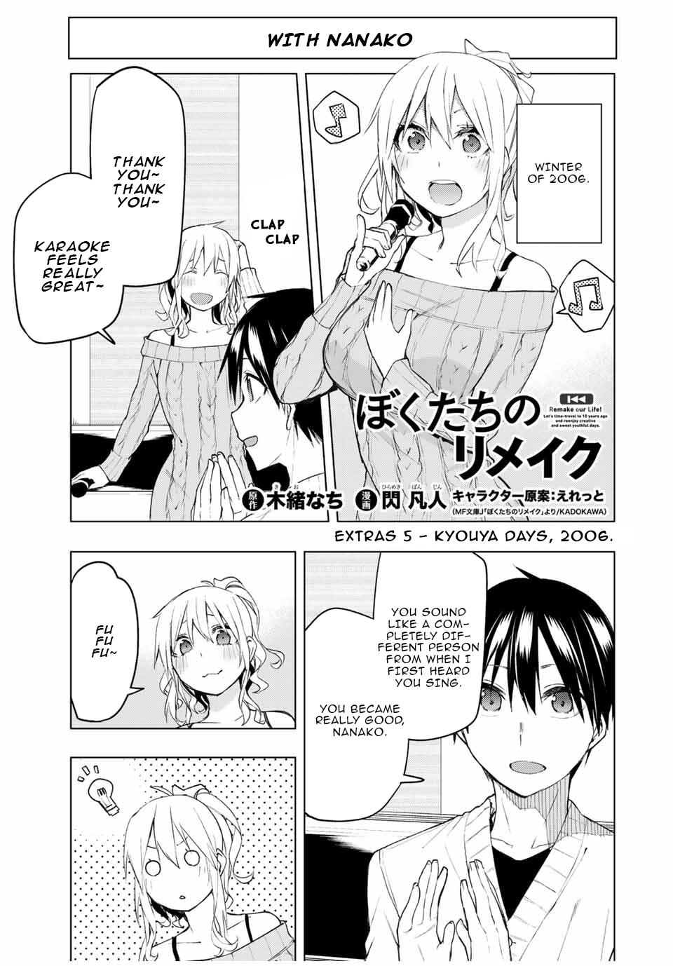 Remake Our Life! - chapter 30.5 - #2