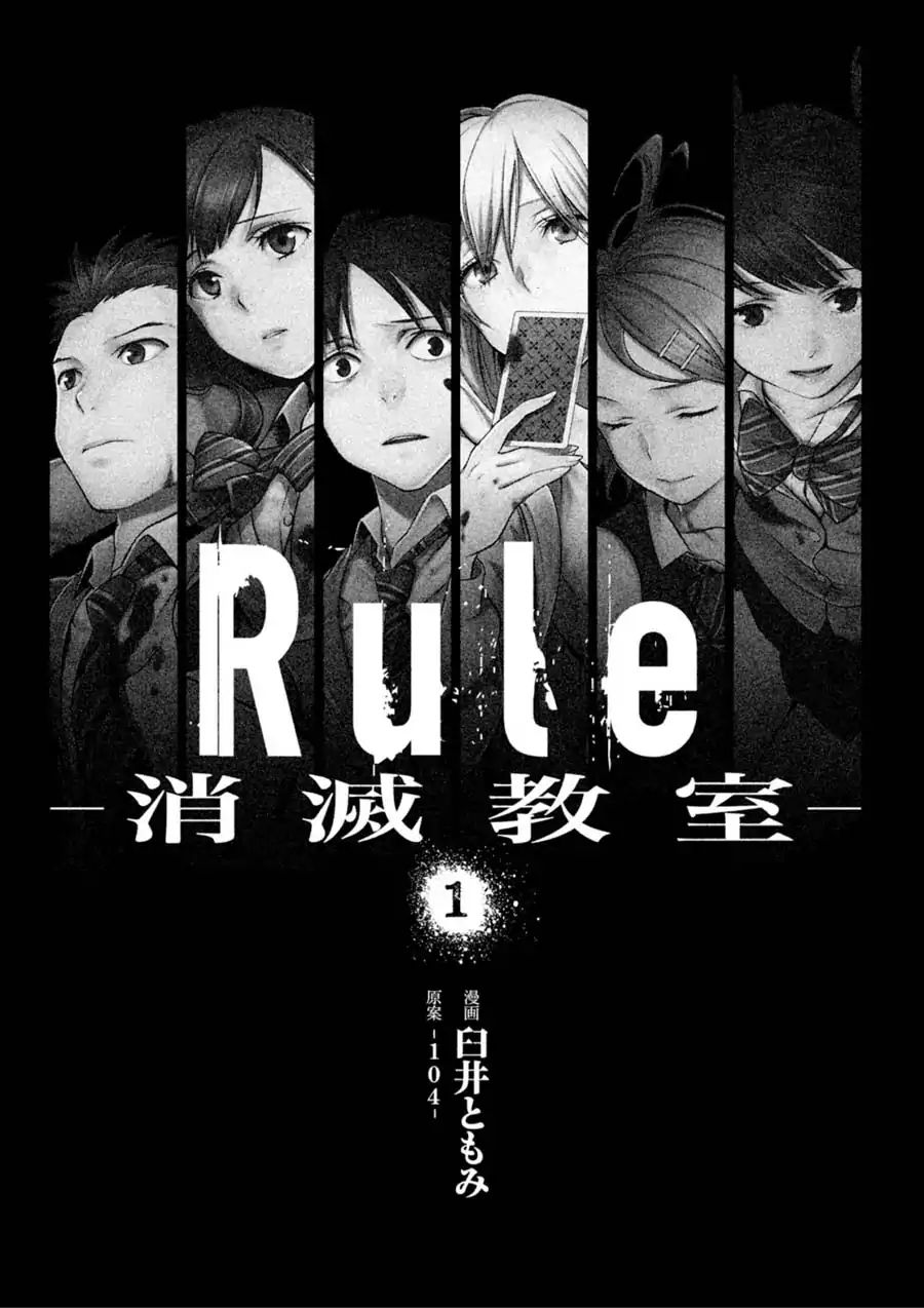 Rule - Annihilation classroom - - chapter 1 - #2