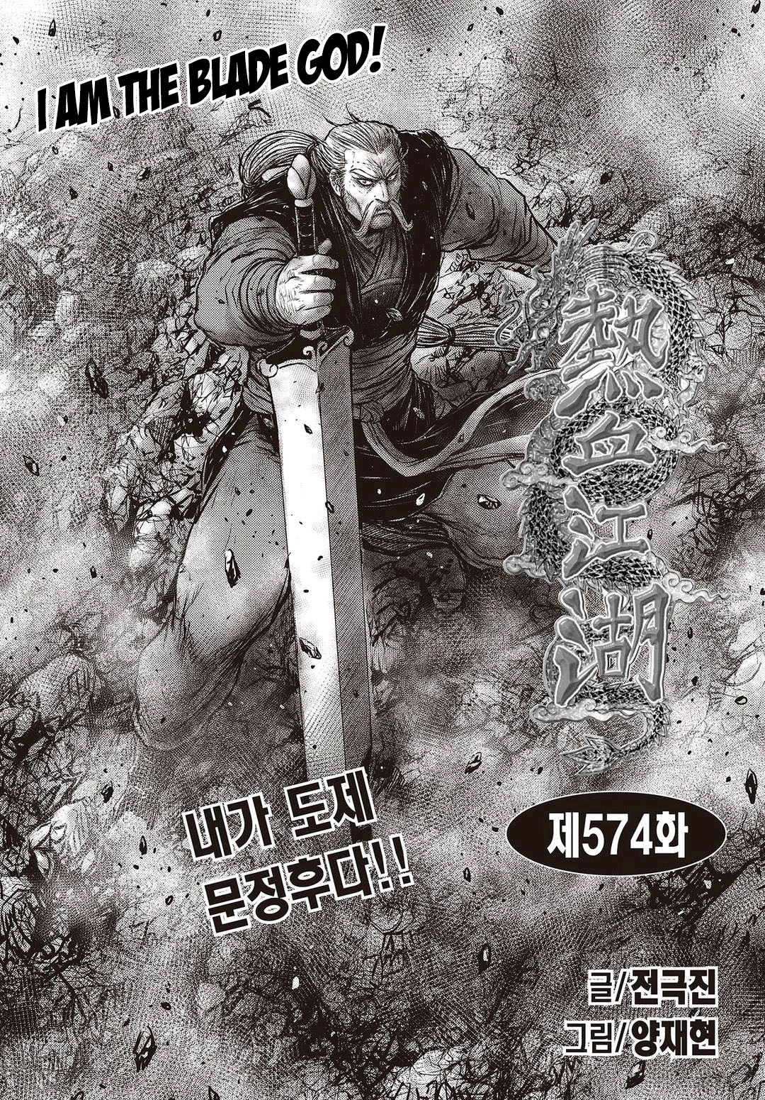 The Ruler of the Land - chapter 574 - #1
