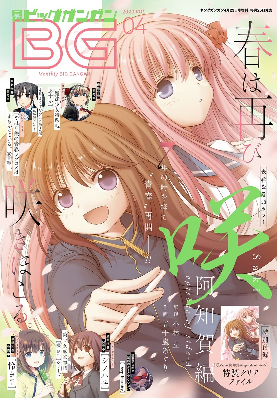 Saki: Achiga-hen - episode of side-A - new series - chapter 21 - #1