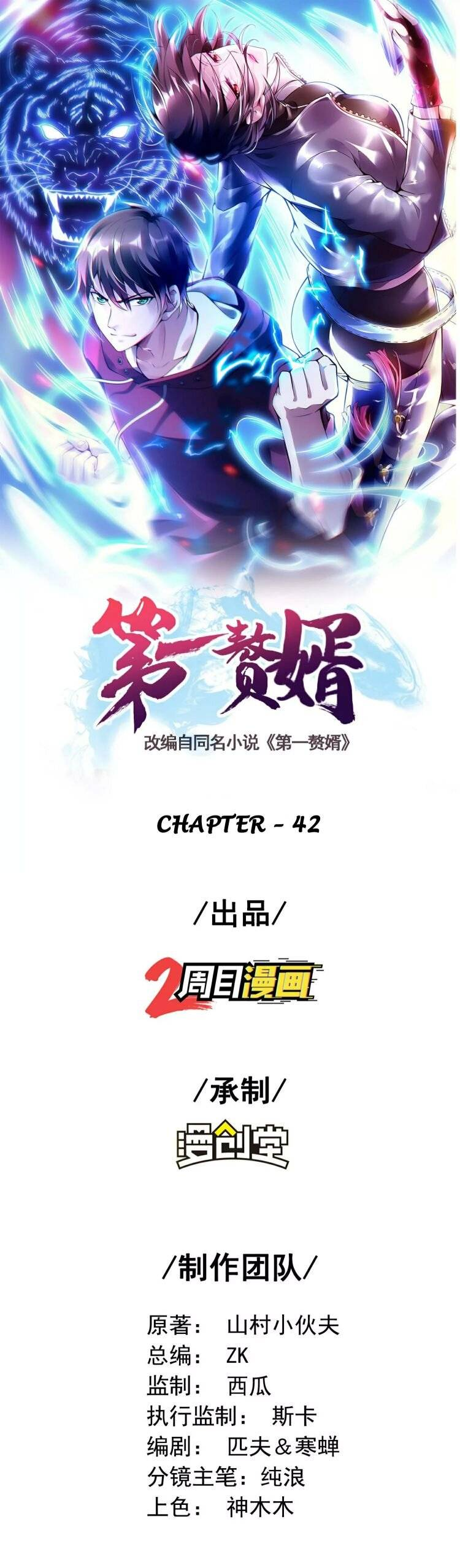 Son-In-Law Above Them All - chapter 42 - #1