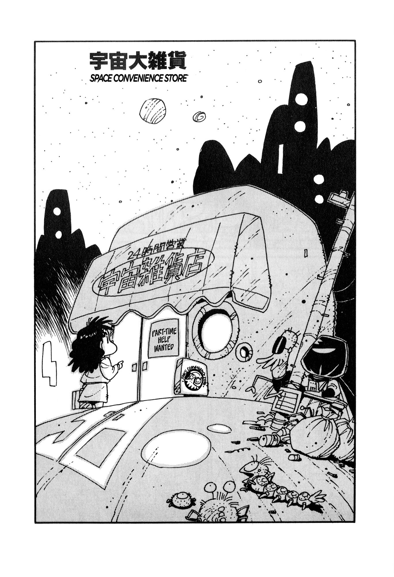 Space Convenience Store - chapter 14 - #2