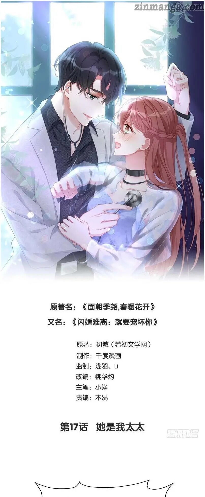 Spoil You - chapter 17 - #1