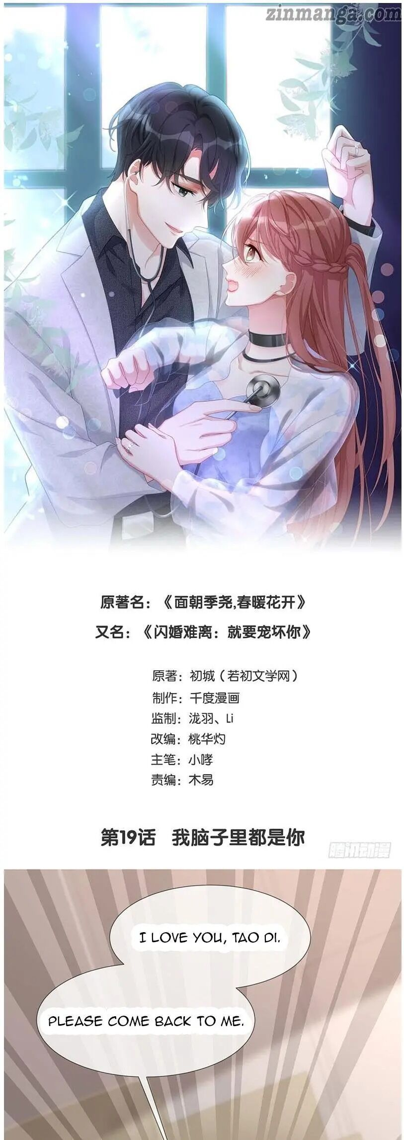 Spoil You - chapter 19 - #1