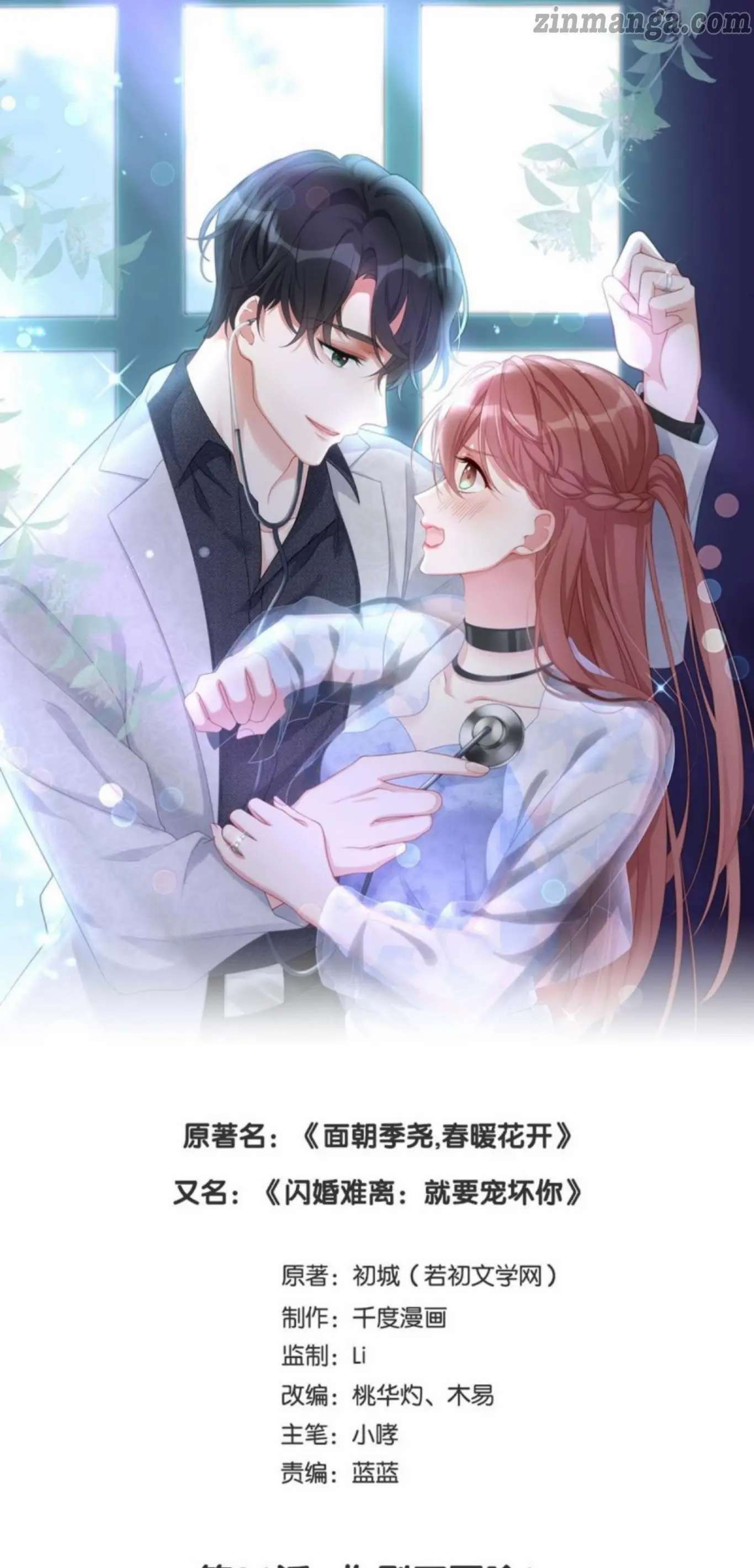 Spoil You - chapter 36 - #1
