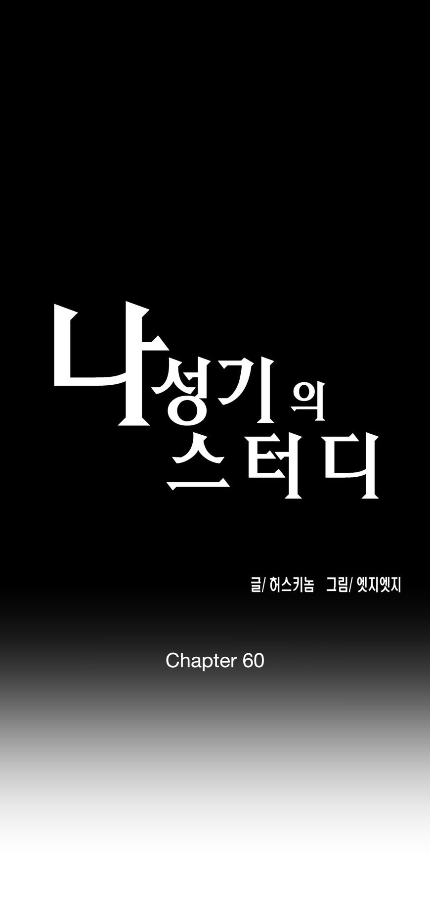 SStudy - chapter 60 - #2