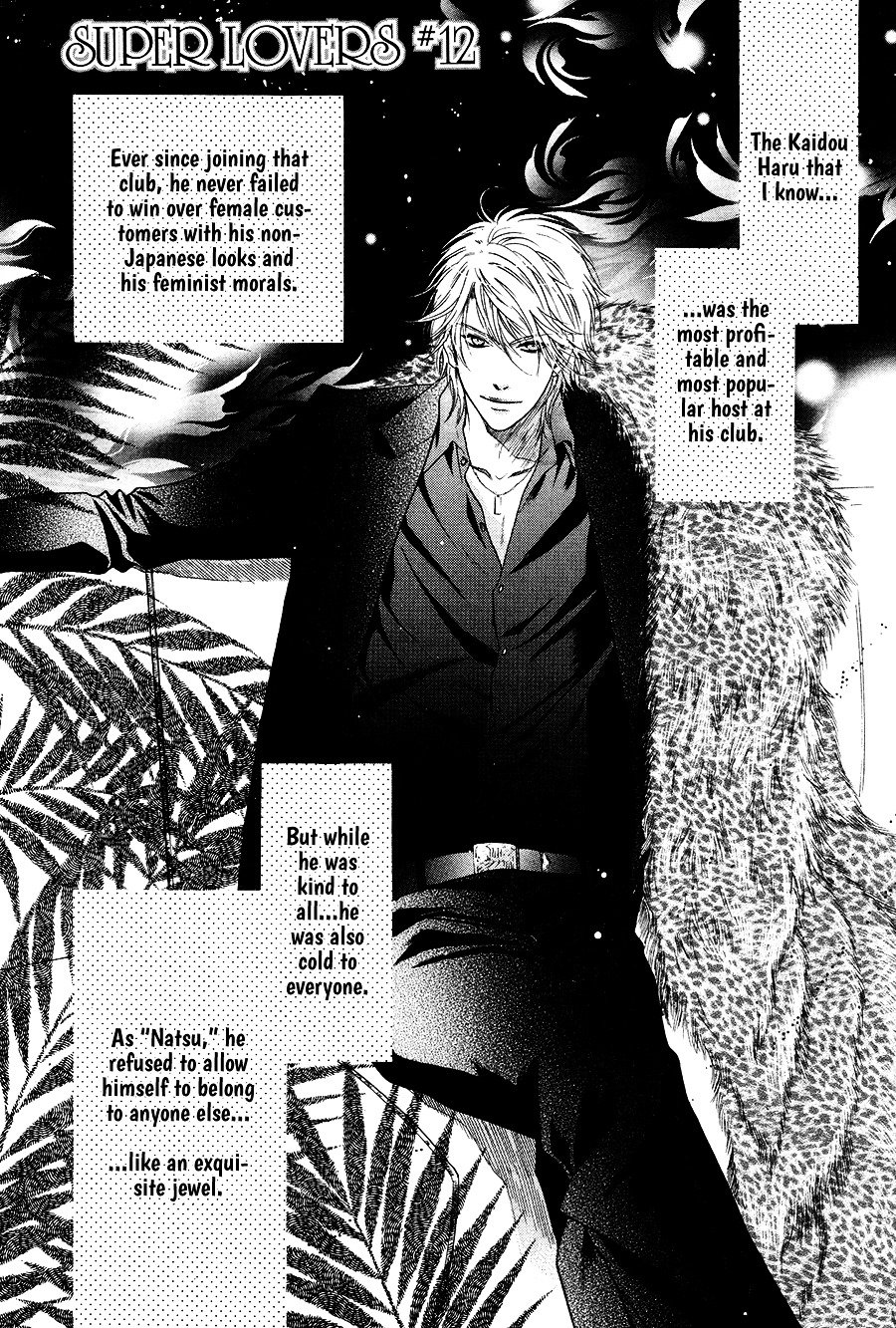 Super Lovers - chapter 12 - #2