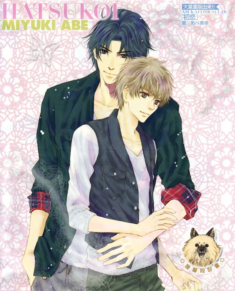 Super Lovers - chapter 14 - #1