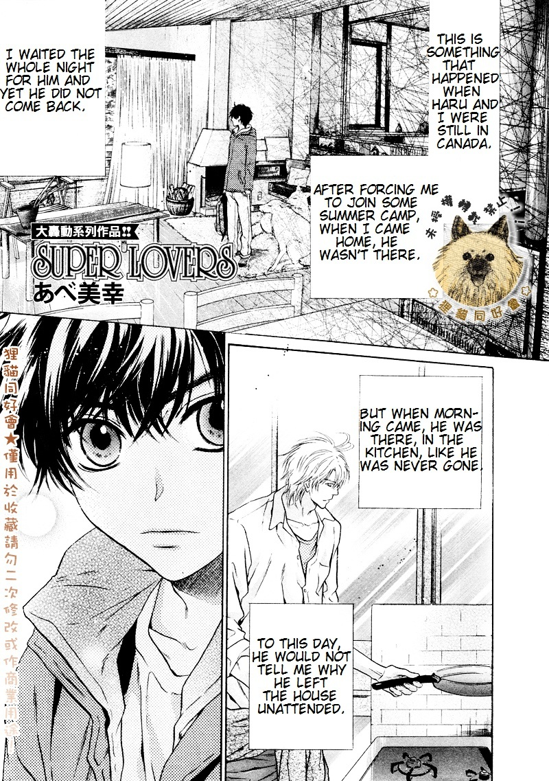Super Lovers - chapter 17 - #2