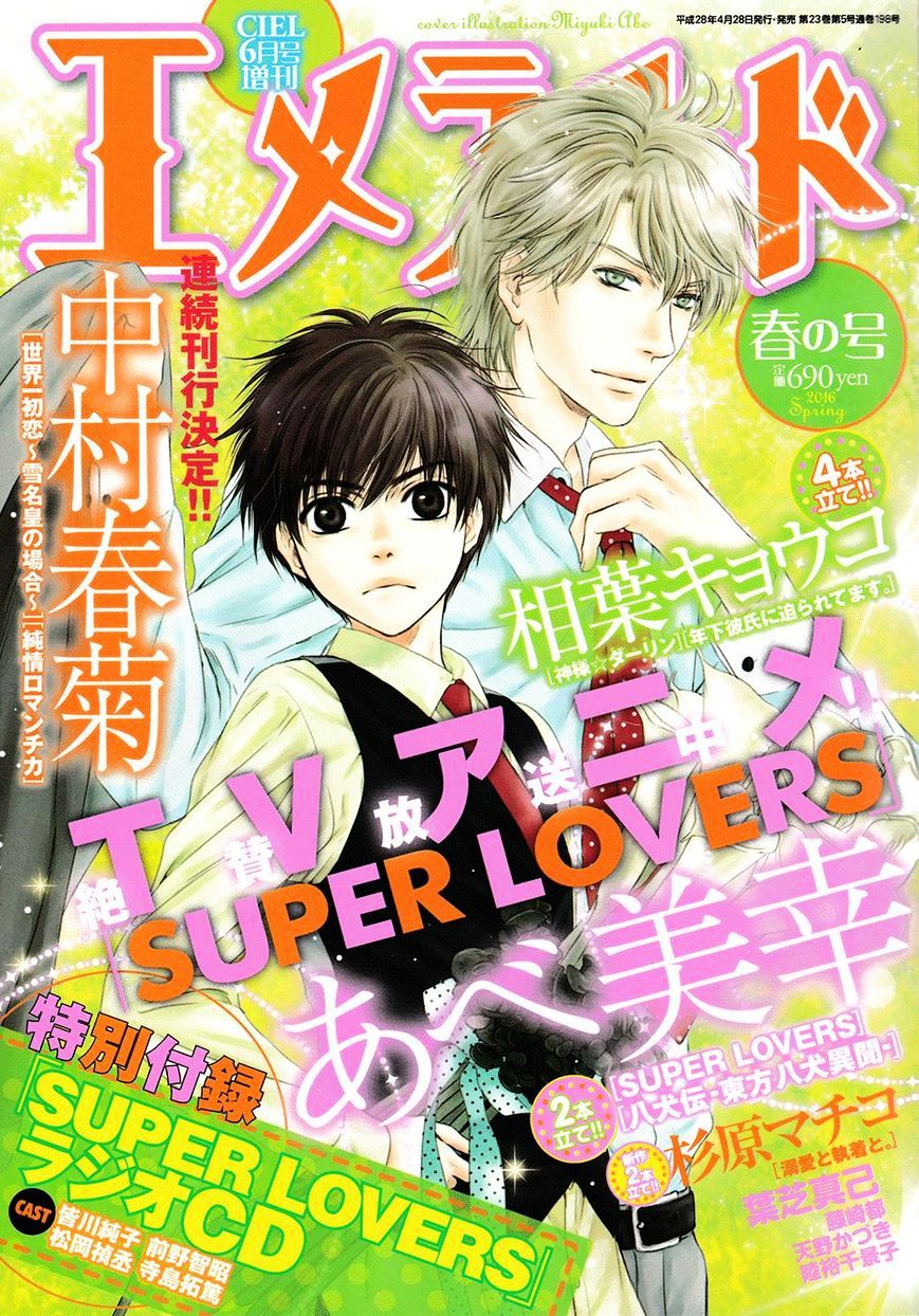 Super Lovers - chapter 28 - #2