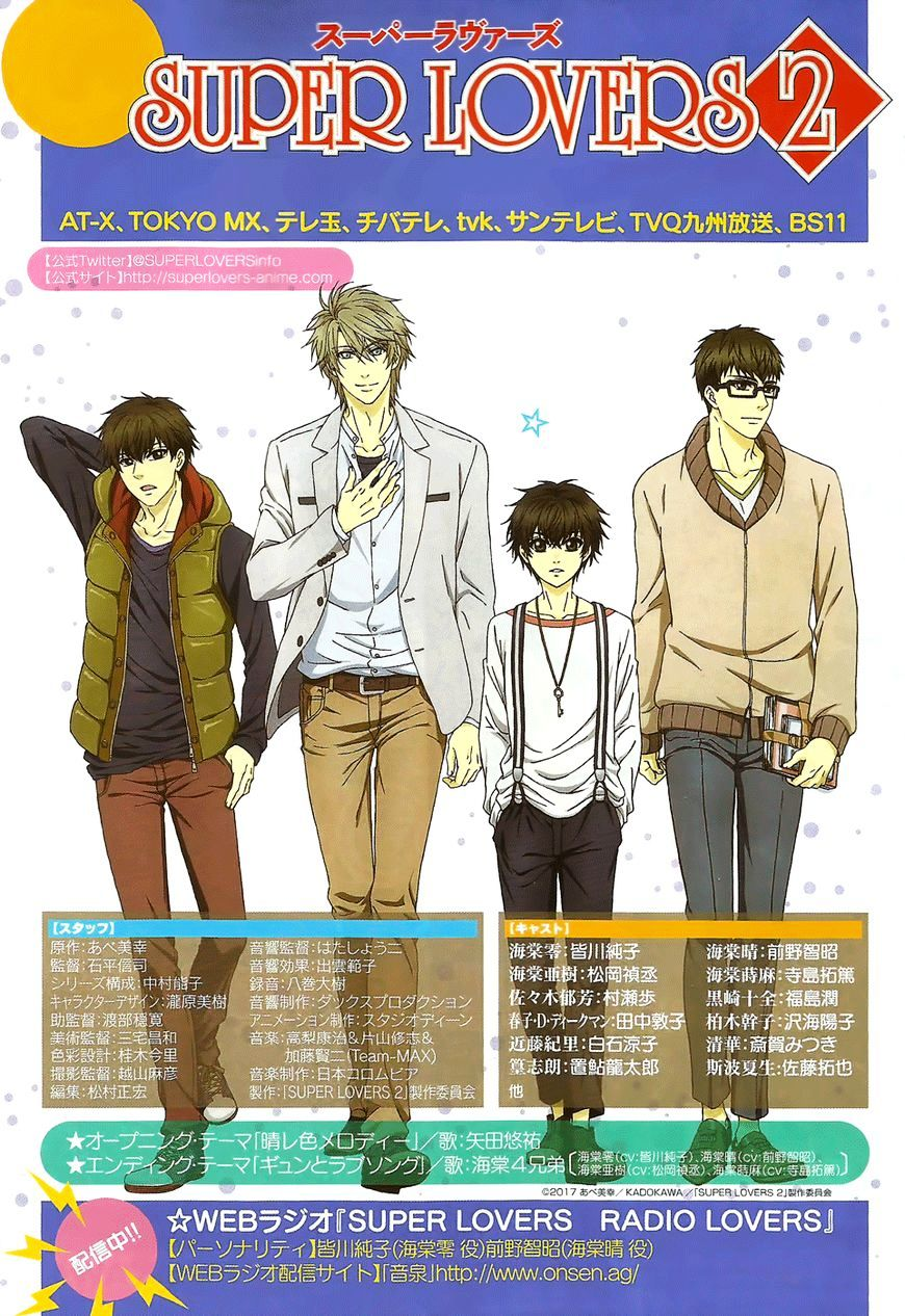 Super Lovers - chapter 30 - #2