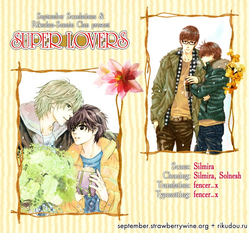 Super Lovers - chapter 6 - #1