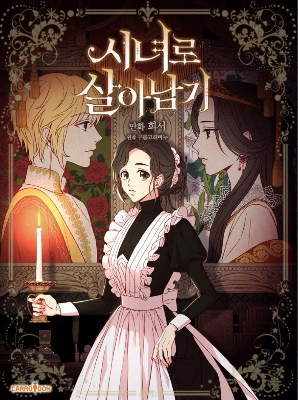 Surviving As A Maid - chapter 19 - #2