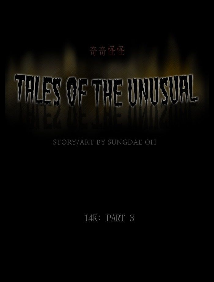 Tales of the Unusual - chapter 189 - #1