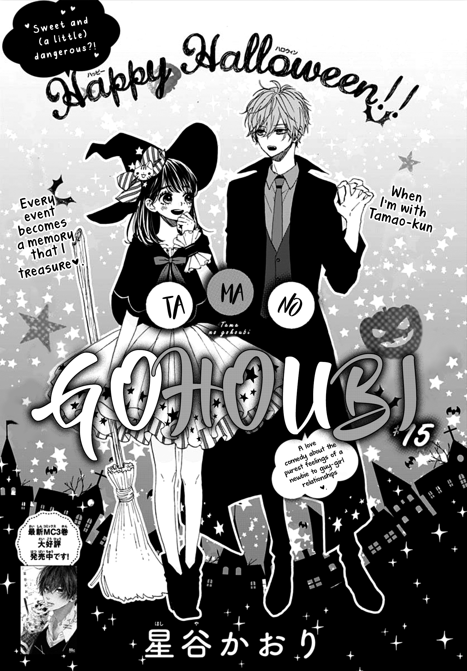 Tama No Gohoubi - chapter 15 - #3